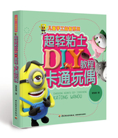 超轻粘土DIY教程(卡通玩偶)——儿童手工益智系列