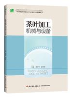 茶叶加工机械与设备(高等职业教育茶叶生产加工技术专业系列教材)