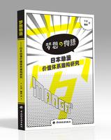 梦想物语——日本动漫价值体系建构研究