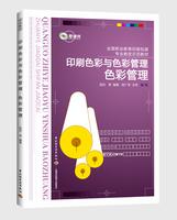 印刷色彩与色彩管理﹒色彩管理(全国职业教育印刷包装专业教改示范教材)