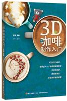 3D咖啡制作入门(含DVD)