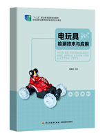 """电玩具检测技术与应用(""""十二五""""职业教育国家规划教材)"""