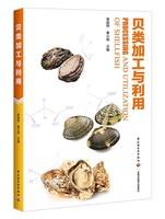 贝类加工与利用
