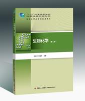 """生物化学(第二版)(""""十二五""""职业教育国家规划教材)"""
