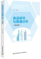 食品研究与数据分析(第四版)