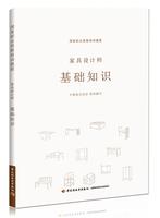 家具设计师 基础知识(国家职业资格培训教程)