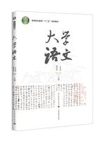 """大学语文(高等职业教育""""十二五""""规划教材)"""