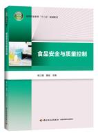 """食品安全与质量控制(高等职业教育""""十二五""""规划教材)"""