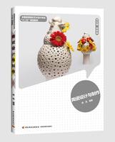 陶瓷设计与制作