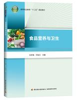 """食品营养与卫生(高等职业教育""""十二五""""规划教材)"""