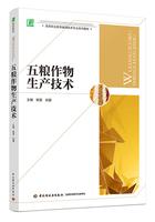五粮作物生产技术(高等职业教育酿酒技术专业系列教材)