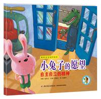 小兔子的愿望-自主自立的精神-聪明宝宝创作绘本