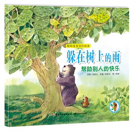 躲在树上的雨-帮助别人的快乐-聪明宝宝创作绘本