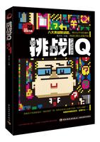 挑战IQ-玩出最强大脑系列