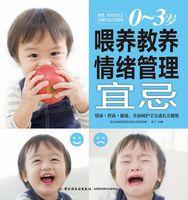 0-3岁喂养教养情绪管理宜忌