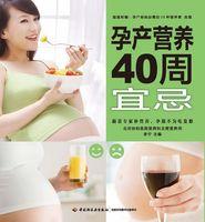 孕产营养40周宜忌