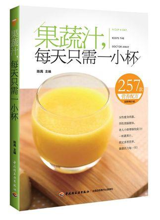 果蔬汁,每天只需一小杯