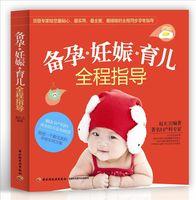 备孕、妊娠、育儿全程指导