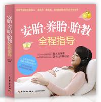 安胎、养胎、胎教全程指导