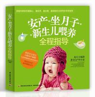 安产、坐月子、新生儿喂养全程指导