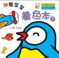 神笔宝宝(着色本7)