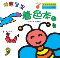 神笔宝宝(着色本4)