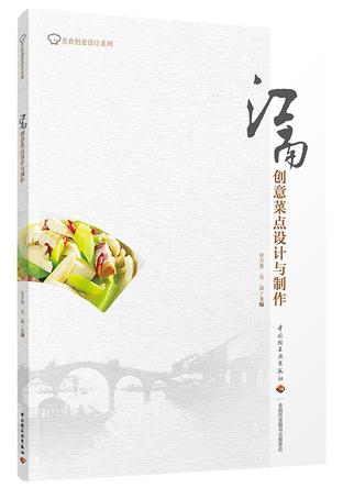 江南创意菜点设计与制作—美食创意设计系列