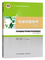 """包装印刷技术(第二版)(""""十二五""""普通高等教育本科国家级规划教材)"""