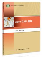 """AutoCAD题库(高等职业教育""""十二五""""规划教材)"""