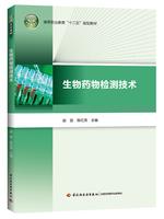 """生物药物检测技术(高等职业教育""""十二五""""规划教材)"""