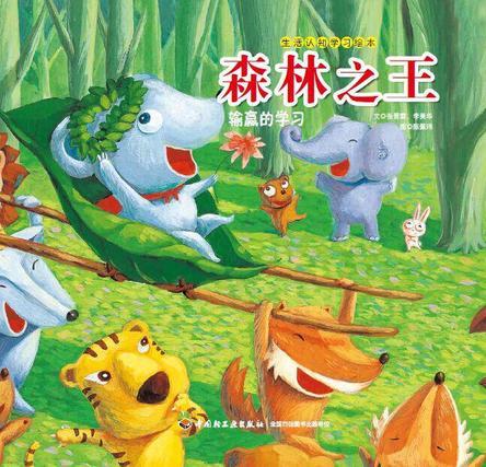 森林之王—生活认知学习绘本