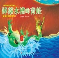 掉落水槽的青蛙—成长学习创作绘本