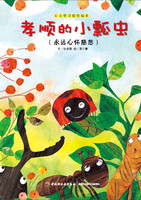 孝顺的小瓢虫—EQ学习创作绘本