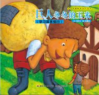 巨人冬冬的玉米—生活美德教育创作绘本