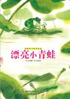 漂亮小青蛙—品格学习创作绘本