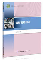 """机械制造技术(高等职业教育""""十二五""""规划教材)"""