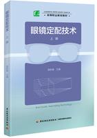 眼镜定配技术(上册)(高等职业教育教材)