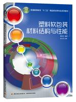 """塑料软包装材料结构与性能(普通高等教育""""十二五""""精品规划研究生系列教材)"""