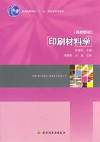 """印刷材料学——普通高等教育""""十一五""""国家级规划教材"""