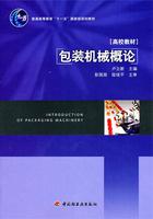 """包装机械概论——普通高等教育""""十一五""""国家级规划教材"""