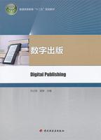 """数字出版——普通高等教育""""十二五""""规划教材"""