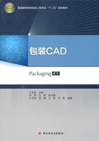 """包装CAD——普通高等教育包装工程专业""""十二五""""规划教材"""