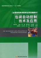 """包装自动控制技术及应用——普通高等教育包装工程专业""""十一五""""规划教材"""