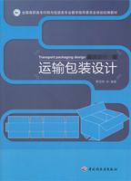 运输包装设计——全国高职高专印刷与包装专业教学指导委员会规划统编教材