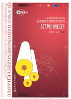 印刷概论——全国中等职业教育印刷包装专业教改示范教材