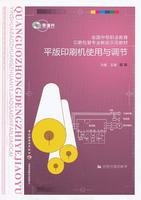 平版印刷机使用与调节——全国中等职业教育印刷包装专业教改示范教材