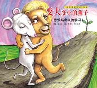 变大变小的狮子—生活智慧教育创作绘本