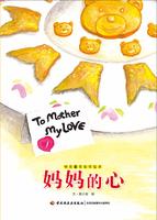 妈妈的心—快乐童年创作绘本