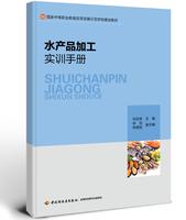 水产品加工实训手册(国家中等职业教育改革发展示范学校建设教材)