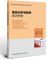 食品分析与检测实训手册(国家中等职业教育改革发展示范学校建设教材)